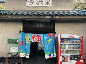 寿温泉 写真
