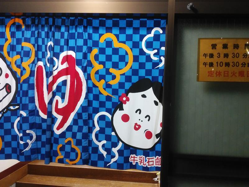 春木新温泉 写真ギャラリー1