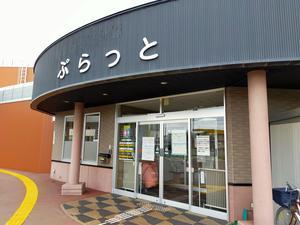 士別市いきいき健康センター ぷらっと(旧あすなろ交流館ぷらっと) 写真