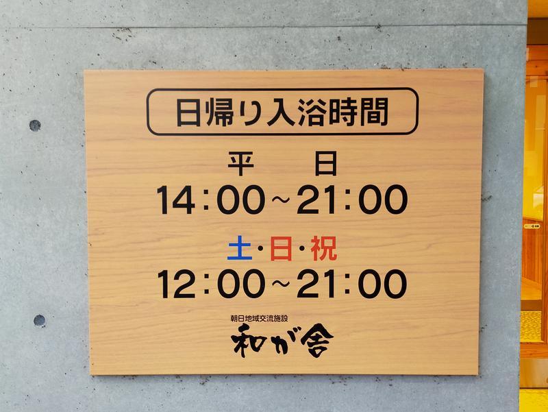 朝日地域交流施設 和が舎(士別市朝日地域交流センター) 写真ギャラリー2