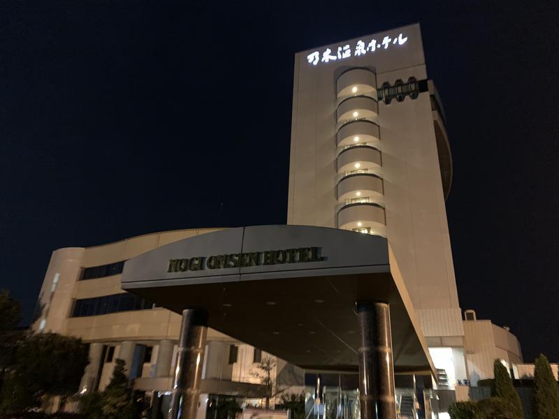 乃木温泉ホテル 写真