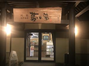 阿蘇坊中温泉夢の湯 写真