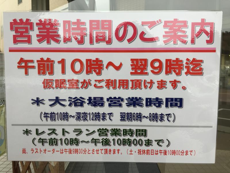 太平洋健康センター 勿来温泉 関の湯 写真ギャラリー4
