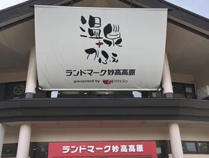 ランドマーク妙高高原 温泉+カフェ 写真