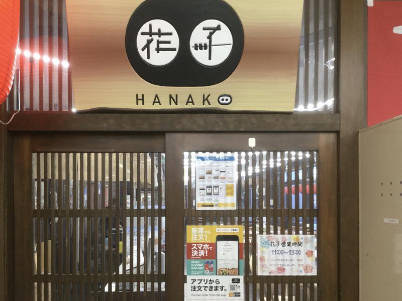 ランドマーク妙高高原 温泉+カフェ テナントの飲食店