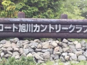 コート旭川カントリークラブ 写真