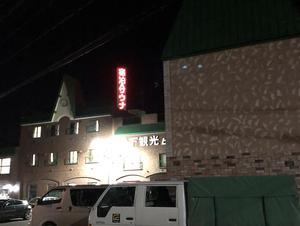 松下観光ビジネスホテル 写真