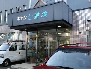 ホテル七重浜 写真