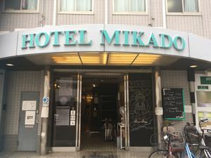 大阪ホテルみかど 新今宮駅前 写真