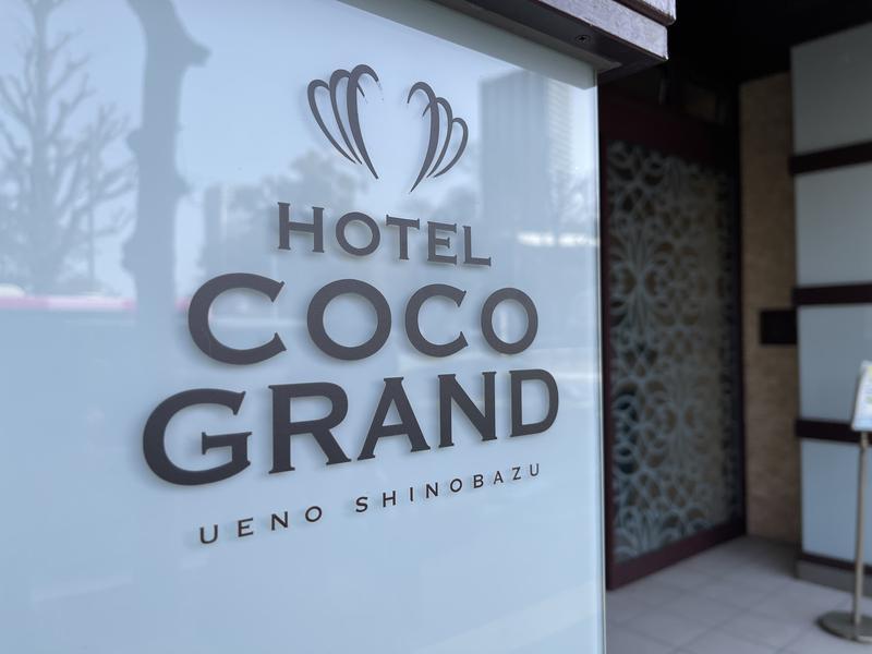 ホテル ココ・グラン上野不忍 写真