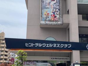 セントラルウェルネスクラブ六甲道 写真