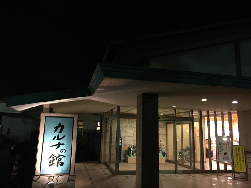 金太郎温泉 カルナの館 写真