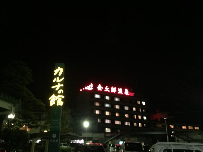 金太郎温泉 カルナの館 写真ギャラリー1