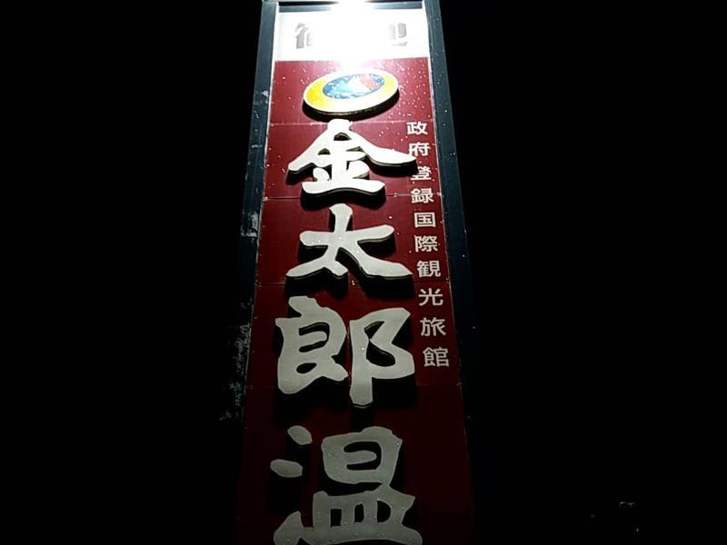 金太郎温泉 カルナの館 写真ギャラリー2