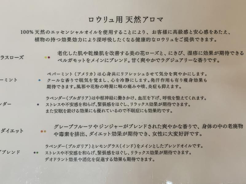 LAKE SIDE HOTELみなとや (MINATOYA SAUNA) ワンコインアロマ全5種類