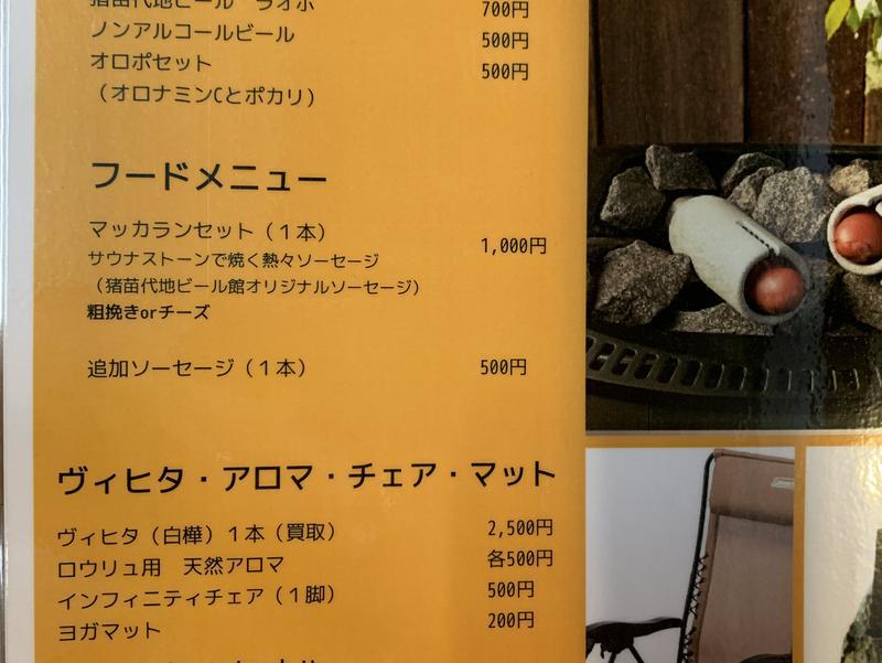 LAKE SIDE HOTELみなとや (MINATOYA SAUNA) サウナオプションメニュー