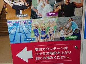 スポーツクラブ&スパ ルネサンス 熊本南 写真