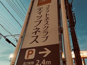 フィットネスクラブ ティップネス 浜松葵東店 写真