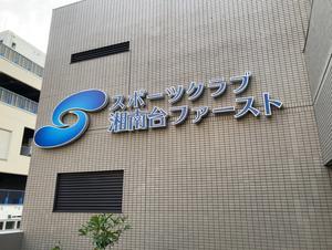 スポーツクラブ 湘南台ファースト 写真