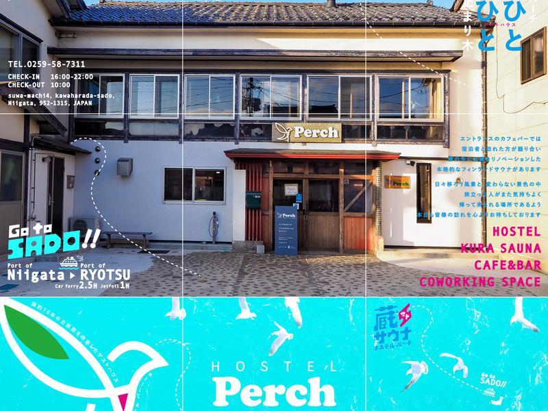 Hostel Perch (パーチ) 外観