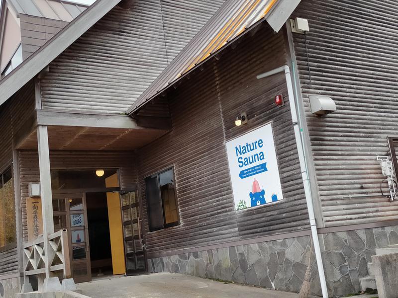 Nature Sauna(大山隠岐国立公園内・一向平キャンプ場) 写真
