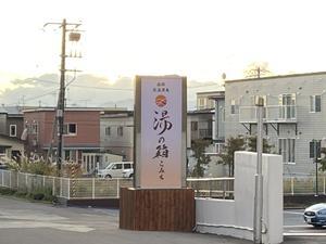 函館高温源泉 湯の箱こみち 写真