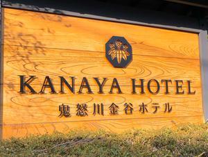 鬼怒川金谷ホテル 写真
