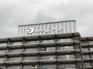 きぬ川ホテル三日月 写真