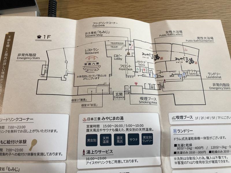 グランヴィリオホテル宮島 和蔵 館内地図