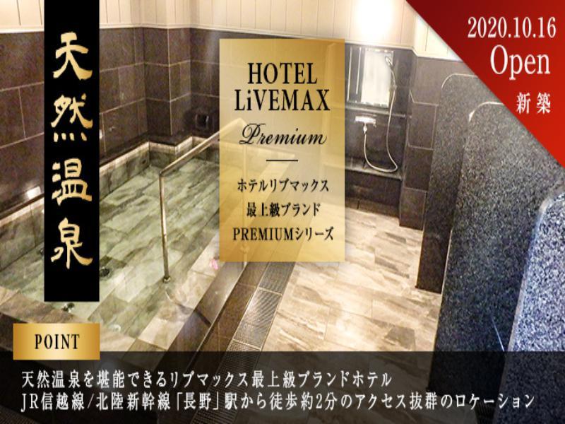 ホテルリブマックスPREMIUM長野駅前 写真