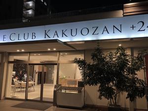 アイレクス・ザ・クラブ覚王山+24 写真