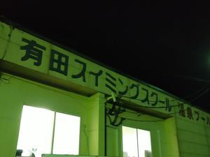 有田スイミングスクール 写真