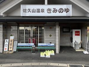 佐久山温泉きみのゆ 写真