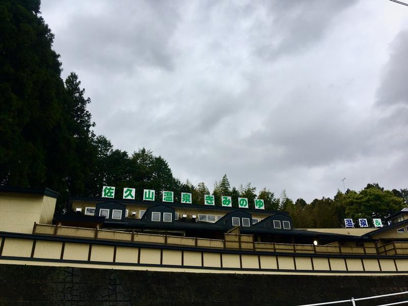 佐久山温泉きみのゆ 写真ギャラリー1