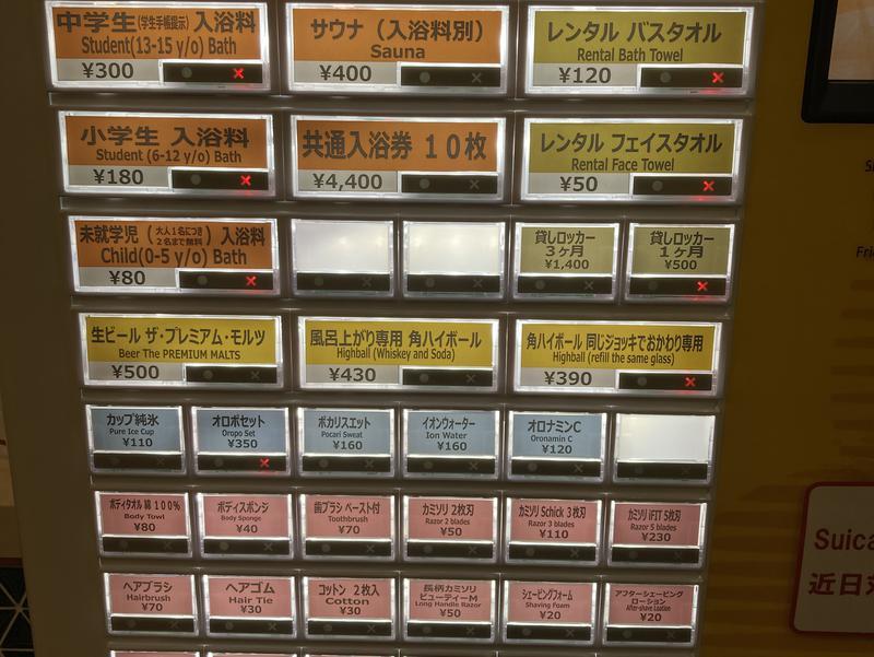 三ノ輪 改栄湯 券売機
