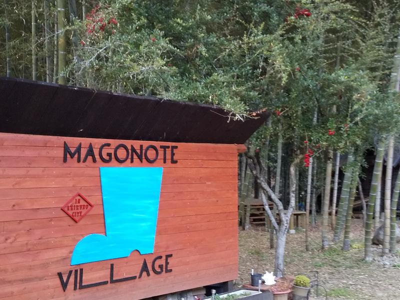 Magonote Village 写真