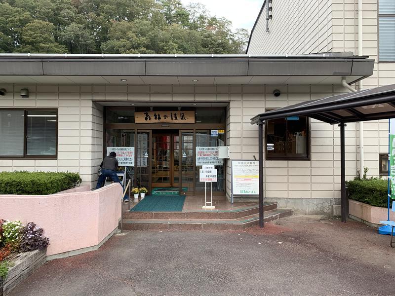 大子温泉保養センター 森林の温泉 写真