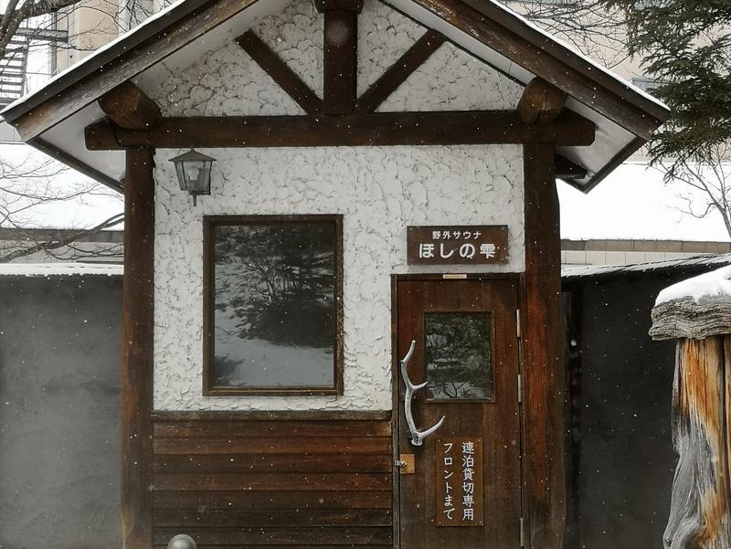 糠平温泉 中村屋 写真