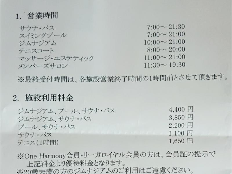 ホテルオークラ神戸 ご利用案内