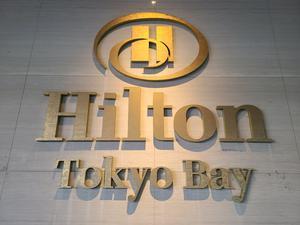 ヒルトン東京ベイ 写真