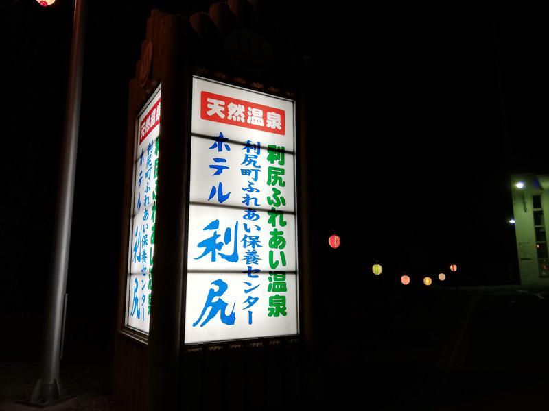 利尻ふれあい温泉 (ホテル利尻) 写真ギャラリー1