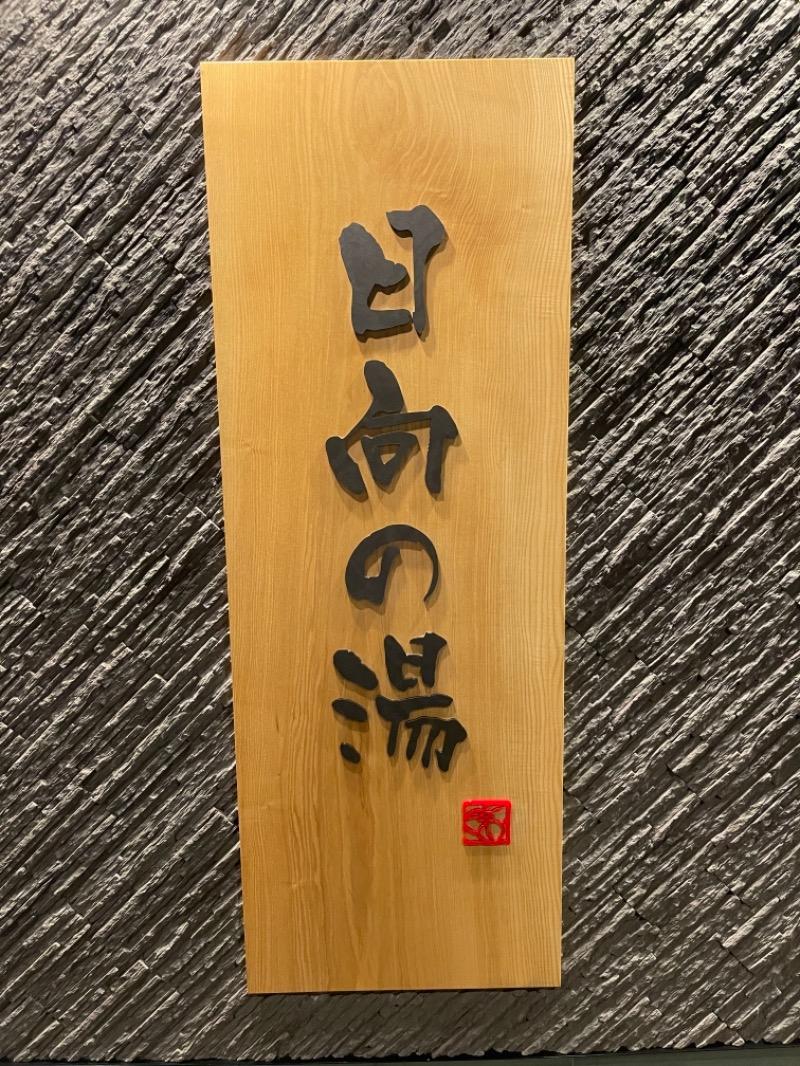 rinzocom_aさんの日向の湯 ドーミーイン宮崎のサ活写真