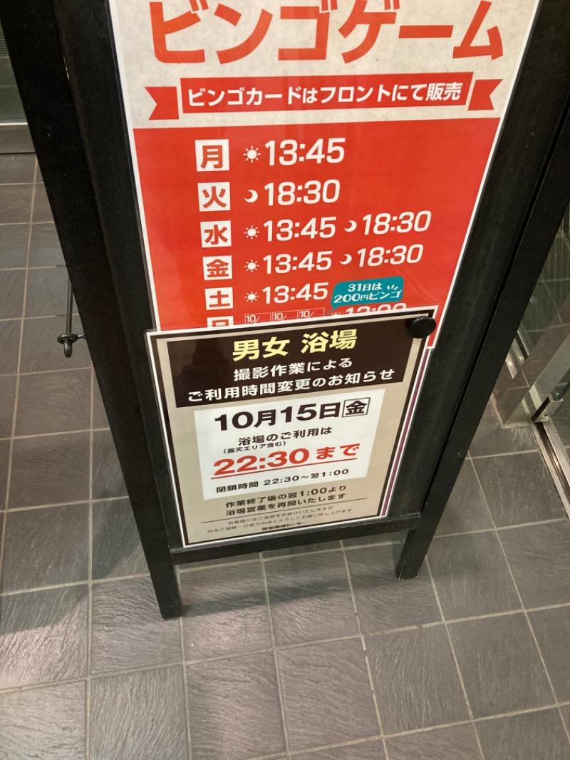 ちゅうトロさんの湯乃泉 草加健康センターのサ活写真